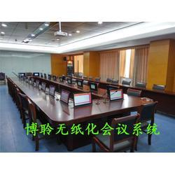 無紙化會議系統軟件,博聆音響(在線咨詢),黃圃鎮無紙化會議圖片