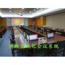 无纸化会议室 无纸化会议系统的-博聆音响-南昌无纸化会议图片