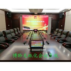 无纸化会议室-河南省无纸化会议-博聆音响图片