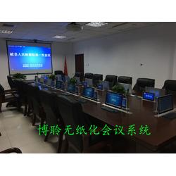 通州区无纸化会议_无纸化会议系统的维护_博聆音响(优质商家)图片
