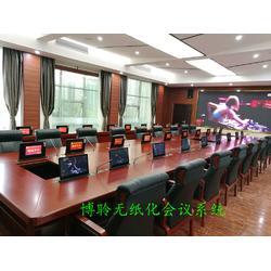 无纸化会议室-博聆音响(在线咨询)拉萨无纸化会议图片