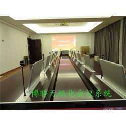 无纸化会议系统方案-博聆音响(在线咨询)西藏无纸化会议图片