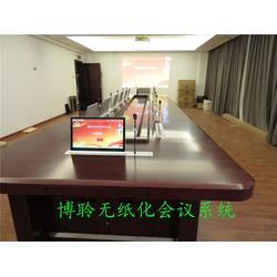 无纸化会议室-博聆音响-海口无纸化会议图片