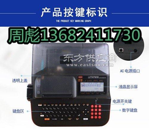 美克司LM-550A套管打码机