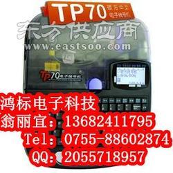 硕方TP76号码线号机Tp-R1002B色带图片