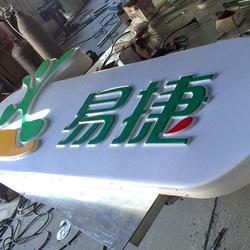 (鑫川广告)上海加油站灯箱图片