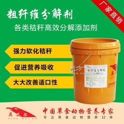饲料添加剂秸秆分解剂助消化改善禽畜肠道环境图片