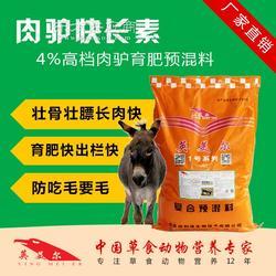 养驴收益怎么样 育肥驴预混料 肉驴的饲料图片