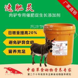 肉驴育肥饲料添加剂,速肥灵,肉驴快速育肥饲料图片