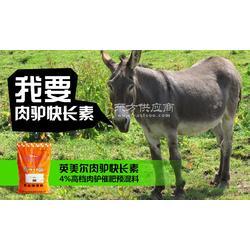 毛驴吃什么饲料长的快毛驴快速育肥饲料图片