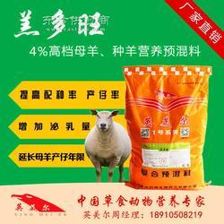 母羊多产仔,母羊羔多旺,母羊专用饲料图片