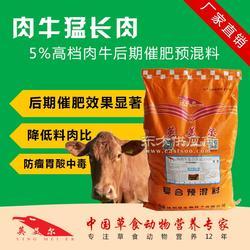 育肥牛预混料生产厂家图片