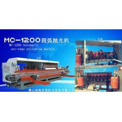 美瓷MC-1200圆弧抛光机 陶瓷机械 瓷砖磨边机图片