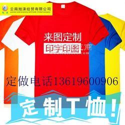 情侣t恤衫 广告衫 活动马甲文化衫图片