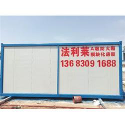 法利莱 密云集装箱房屋多少钱-集装箱房屋图片