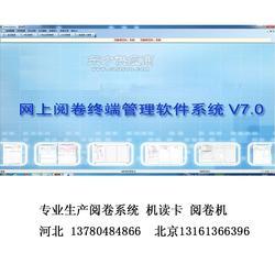 网上阅卷信息管理系统 厂家供应小学网上阅卷系统图片
