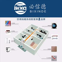 必信德节能科技(多图),广东地暖商家图片