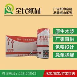 广告盒抽纸巾餐巾纸生产厂家市场餐巾纸生产厂家图片