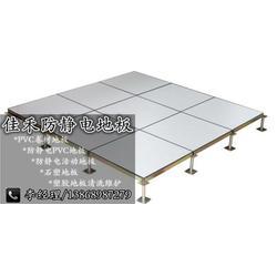 佳禾地板坚持高品质(图) 铺设活动地板 活动地板图片