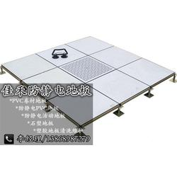 佳禾地板质量好(图)|实验室活动地板品牌|浦江实验室活动地板图片