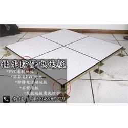 铺设防静电活动地板|佳禾地板(在线咨询)|金华防静电活动地板图片