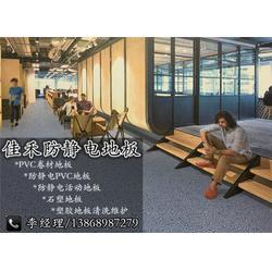 定购学校防静电PVC地板、佳禾地板品质出众图片