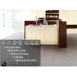 铺设防静电PVC地板_佳禾地板精选品质_金华防静电PVC地板图片