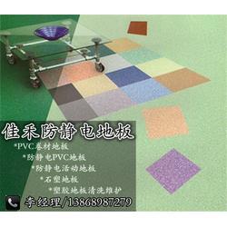 防静电PVC地板,佳禾坚持高品质,金华PVC卷材地板图片