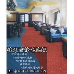 金华PVC地板、佳禾地板坚持高品质、PVC地板定做图片