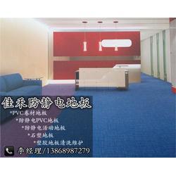 订购防静电PVC地板、佳禾地板、金华防静电PVC地板图片