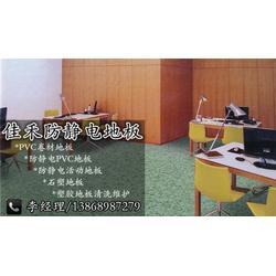 金华防静电PVC地板|防静电PVC地板效果图|佳禾地板图片