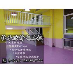 铺设防静电PVC地板_佳禾地板有口皆碑_金华防静电PVC地板图片