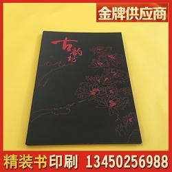 有光纸精装书制作、精装书制作、彩源印刷质量好(查看)图片