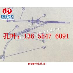 鼎恒电力提供OPGW光缆耐张线夹图文详情安装图图片