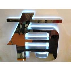 金属背光发光字厂家-?#24066;?#26631;识(在线咨询)上海金属背光发光字图片