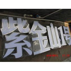 不锈钢发光字哪家好_不锈钢发光字_朗星标识(查看)图片