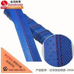 羽毛球压点吸汗带|吸汗带|全鸿体育用品图片