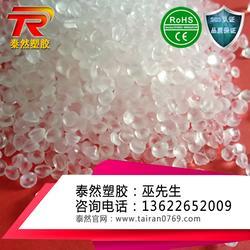 泰然塑膠一條龍服務、求購pvc顆粒料、pvc顆粒圖片