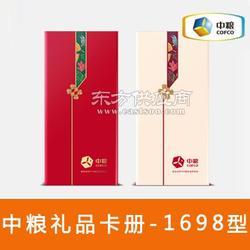 中粮礼品卡1698型中粮自选礼品册_艾月坊图片