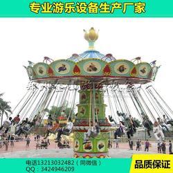 旋转飞椅 金山生产的新型旋转飞椅 欢迎前来选购图片