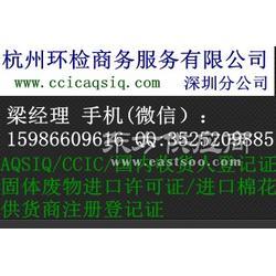 怎么办理境外废铜发货商aqsiq注册图片
