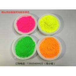 喷涂荧光粉,橙黄荧光粉供应图片