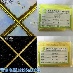 美缝剂专用黄金粉,美缝剂超亮金粉用法,美缝剂高闪金金粉图片