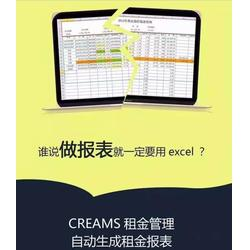 宁夏写字楼管理、写字楼管理平台、匠人科技(优质商家)图片