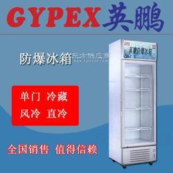药剂储存防爆冰箱图片