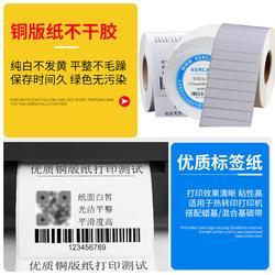 不干胶标签制作,捷文科技(在线咨询),佛山标签图片