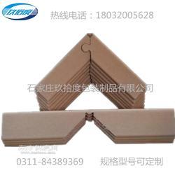 环形纸护角 折弯纸护角 纸箱护角