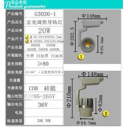LED轨道灯 多角度调节 COB宽压电源 多功能高亮导轨射灯厂家图片