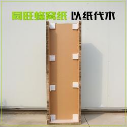 锦州蜂窝纸箱,蜂窝纸箱供应,同旺蜂窝纸制品(优质商家)图片