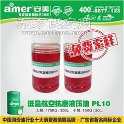 液压油品牌/安美sell/液压油厂家图片